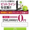 仮想通貨自動売買ソフトを無料で貰えました!