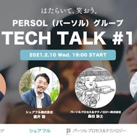 【イベントレポート】PERSOL TECH TALK #1 にエンジニアリング統括部 岡本が登壇しました!