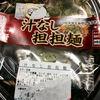 キング軒 汁なし坦坦麺(ひまわりフーズ)