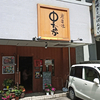 炭串焼 中なか / 札幌市中央区北2条東1丁目