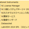LabVIEW & myDAQ 1 / LabVIEW 2014 Home Bundle をインストールする