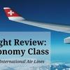 【スイス航空】エコノミークラスのレビュー・評価|欧州ー米国の往復フライト