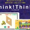 【Think!Think!】が立体図形に役に立つ