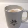【エムPの昨日夢叶(ゆめかな)】第760回 『仕事漬けの日曜日。旨いカフェラテが意を満たし心癒す夢叶なのだ!?』 [3月18日]