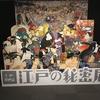 【アート】スーパー浮世絵江戸の秘密展に行ってきた