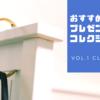 おすすめプレゼントコレクション vol.1