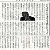 経済同好会新聞 第273号 「麻生大臣の罪は重い」