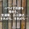 ハワイに居ながら京都フェアで念願の生湯葉GET
