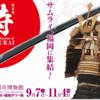 001-6_福岡県/審神者、審神者神社に征く〜2019侍展・前期(1泊2日)