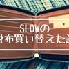 SLOW ラウンドジップの二つ折り財布 購入