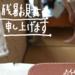 """""""劇団セルフタイマー""""やってみました☆"""
