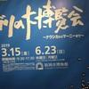 福岡市博物館の「ジブリの大博覧会」に行ってきた!