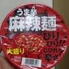 大黒食品工業 うま辛麻辣麺 大盛り 食べてみました