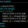 【Excel VBA学習 #75】大文字と小文字を変換する