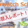 潜入レポート!Overwatch School!