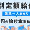 10万円給付金/マイナンバーカードを使って特別定額給付金のオンライン申請をやってみた