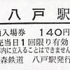 八戸駅(青い森) 普通入場券(2)