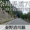 【動画】神奈川県道70号 秦野清川線