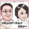 10月13日のセミナーお知らせ