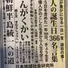 日経新聞の広告に久恒啓一編著『偉人の誕生日366名言集』。