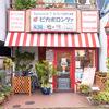 日本でここだけ!スロヴェニア料理店「ピカポロンツァ」@太秦がめっちゃ美味しい。