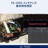 PA-300 II カスタム(基本特性測定、電源カスタム、波形確認)
