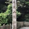 願い事がかなう「清荒神清澄寺」 関西パワースポット