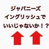 カタカナ英語からスタートしても少しの工夫ですぐに上達します。