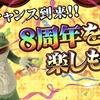 ワサコレ  8周年イベント