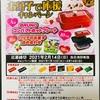 ハローズ&ロッテ「おうち食卓を可愛く楽しく!お菓子で応援キャンペーン 2/14〆