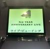 初欅坂!「欅坂46 3rd YEAR ANNIVERSARY LIVE」ライブビューイング参戦の素人的感想