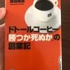 【読書感想】『ドトールコーヒー「勝つか死ぬか」の創業記』を読んで