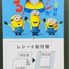 サントリー天然水×ミニオン 特製かき氷マシン当たる! 8/2〆