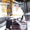 落水洋介氏講演会 難病がくれた宝物   落水さんの笑顔はやっぱり輝いてました。