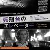 第23回 『死刑台のエレベータ』 〜映像と音楽のスタイリッシュな融合を楽しむ