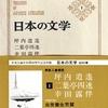 《日本の文学》第1巻『坪内逍遥・二葉亭四迷・幸田露伴』(その1)