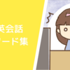DMM英会話エピソード集。「鬼滅の刃」と聞いてキレる先生!?