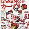 今日のカープ本:『広島東洋カープ読本2017 (洋泉社MOOK) 』