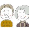 今週のお題「おじいちゃん・おばあちゃん」 私は子供のころ同居でした。