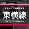 【東横特急が駆ける】東急東横線の時刻表考察《2017.3.25ダイヤ改正》