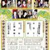 秀山祭九月大歌舞伎夜の部(歌舞伎座)