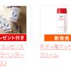 【ドクターシーラボ 】でおトクにお買い物!ポイントサイトを経由しましょう!