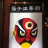 冷やし中華元祖のお店は神保町に有り 揚子江菜館(ようすこうさいかん)で五色涼拌麺を食べる