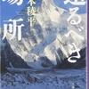 笹本稜平『還るべき場所』読了