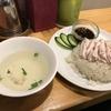 【東京カオマンガイ】タイの食事が懐かしくなったので神田へ