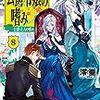 活字中毒:公爵令嬢の嗜み6~8 公爵夫人の嗜み (カドカワBOOKS)澪亜