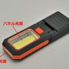安価な作業用ライト:ELPA LEDワークライト(DOP-W02C(OR))