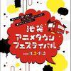 11月「池袋アニメタウンフェスティバル」他、詰め込みすぎてカオス!