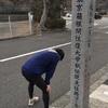 【ランニング】箱根駅伝5区山登りを走ってみたら、キツすぎた… #295点目
