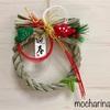 しめ縄についてと輪飾りの松竹梅のフェルト飾り・観葉植物のポール